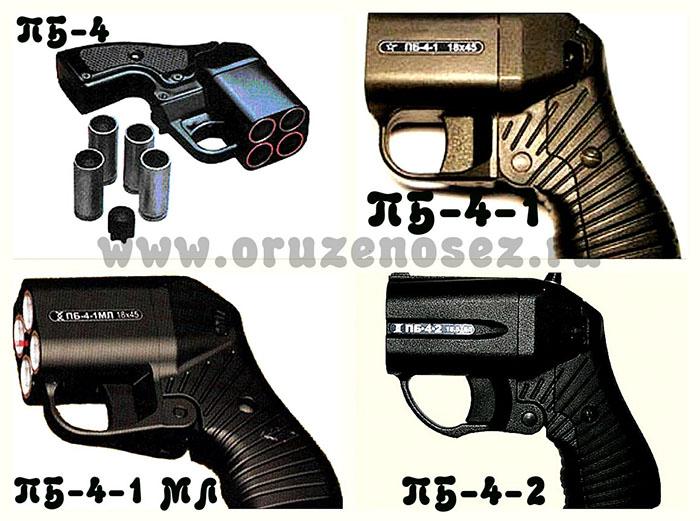 Травматический пистолет «Оса»: